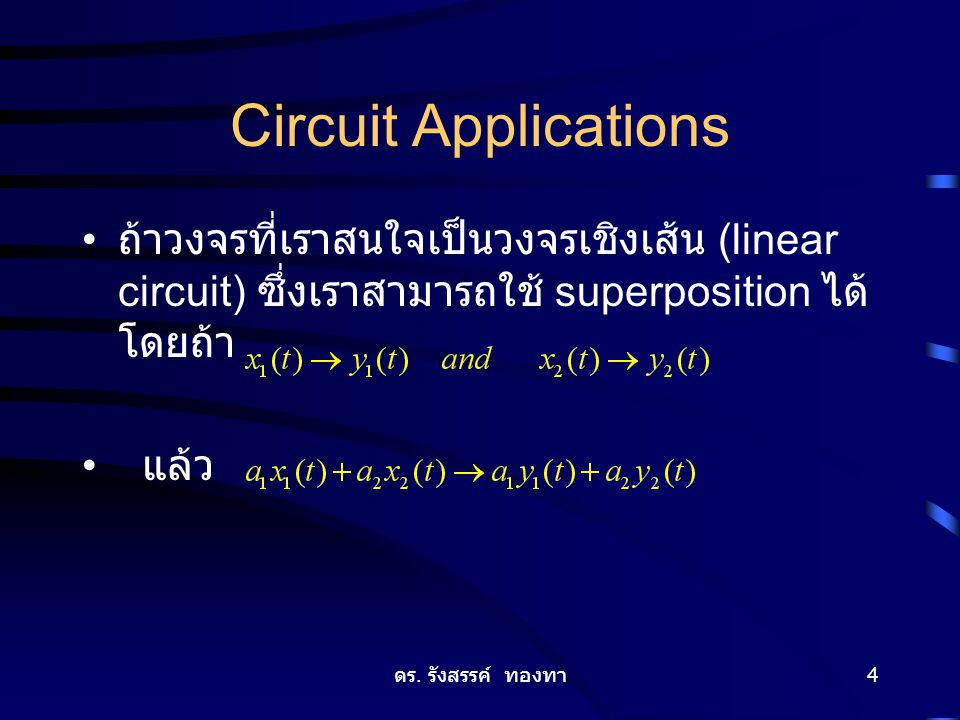 Circuit Applications ถ้าวงจรที่เราสนใจเป็นวงจรเชิงเส้น (linear circuit) ซึ่งเราสามารถใช้ superposition ได้ โดยถ้า.
