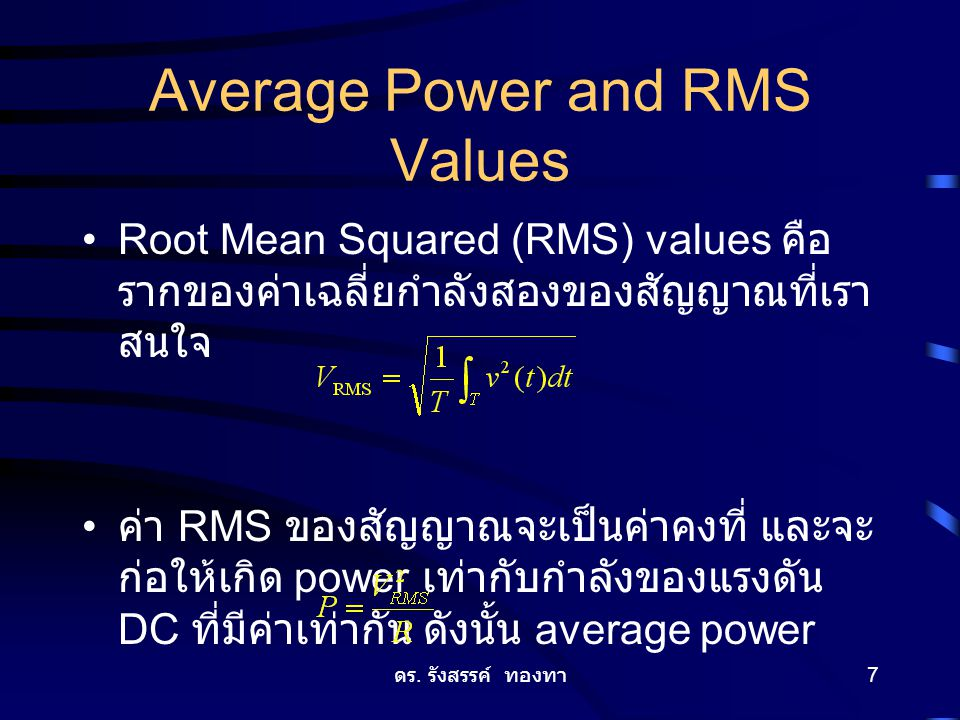 Average Power and RMS Values