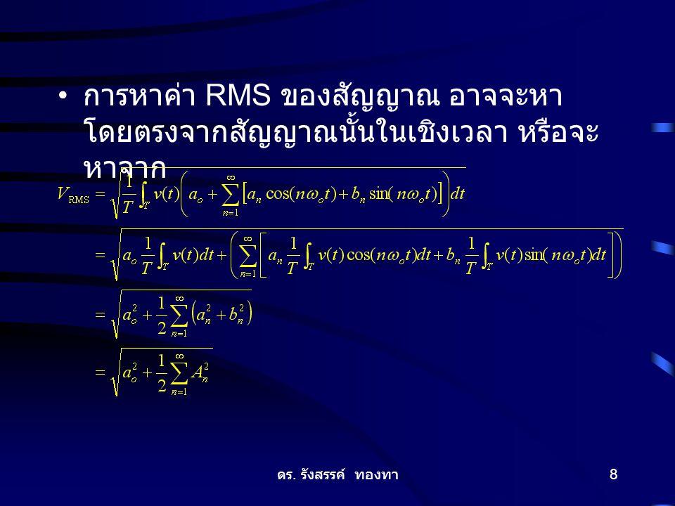 การหาค่า RMS ของสัญญาณ อาจจะหาโดยตรงจากสัญญาณนั้นในเชิงเวลา หรือจะหาจาก