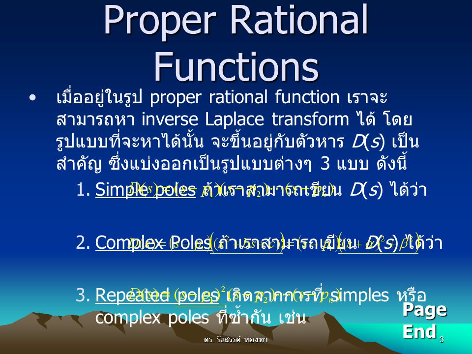 Proper Rational Functions