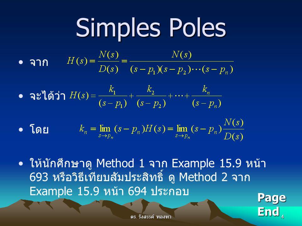 Simples Poles จาก จะได้ว่า โดย