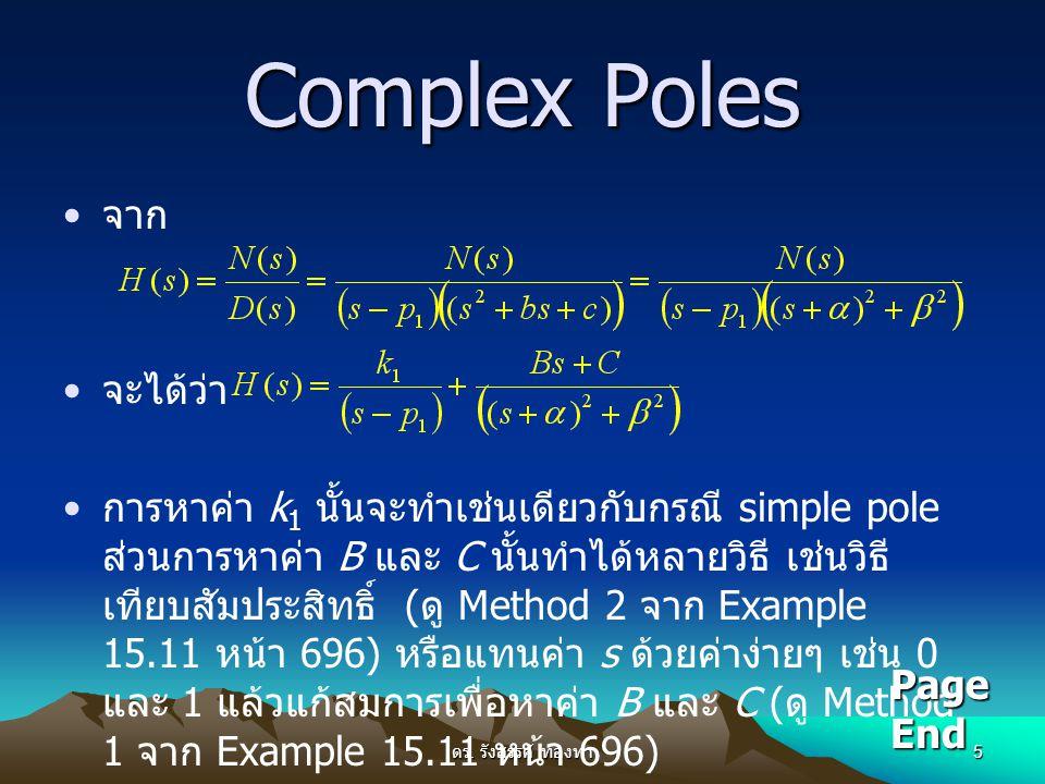 Complex Poles จาก จะได้ว่า