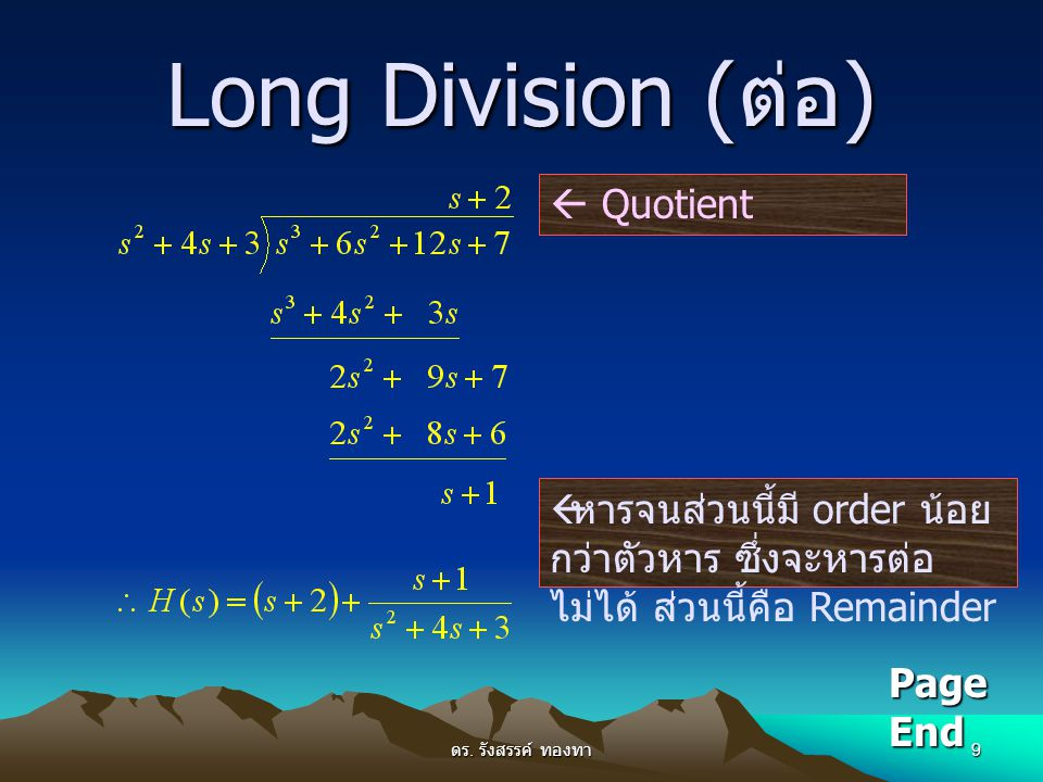 Long Division (ต่อ)  Quotient