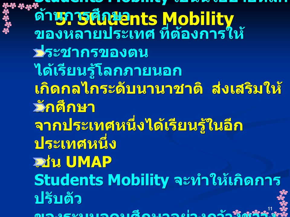5. Students Mobility Students Mobility เป็นนโยบายหลักด้านการศึกษา