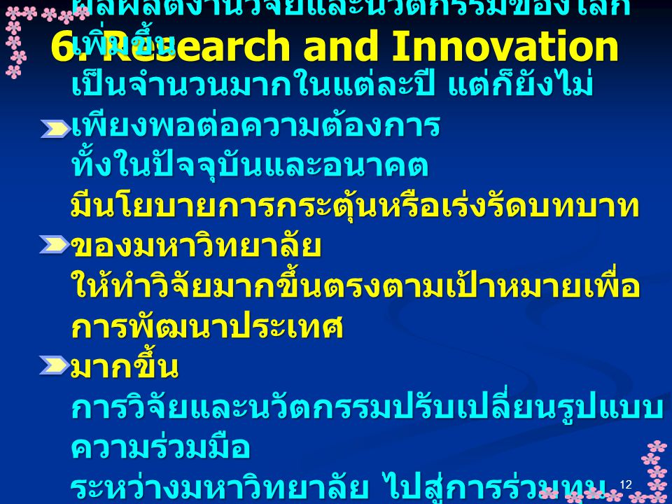 6. Research and Innovation