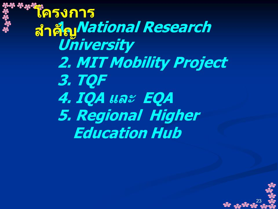 โครงการสำคัญ 1. National Research University 2. MIT Mobility Project