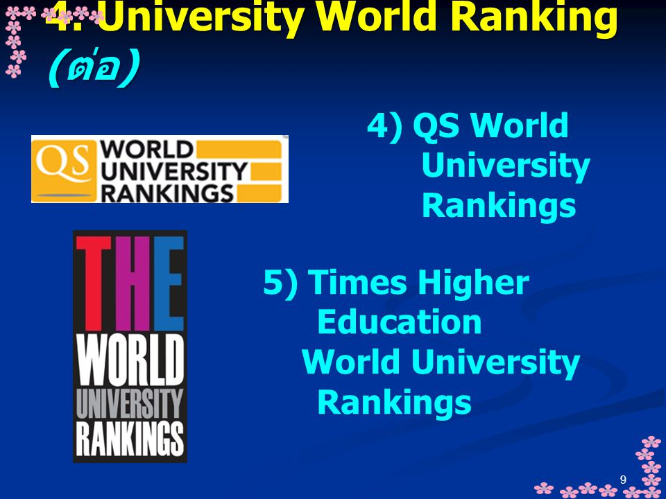 4. University World Ranking (ต่อ)