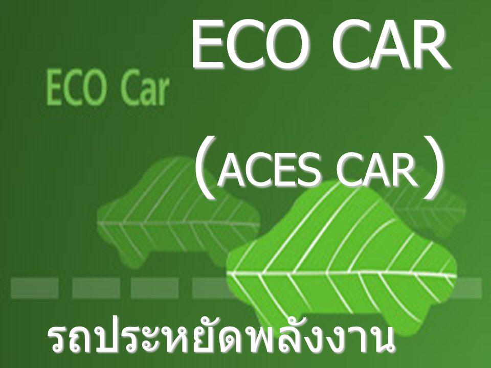 ECO CAR (ACES CAR ) รถประหยัดพลังงานมาตรฐานสากล
