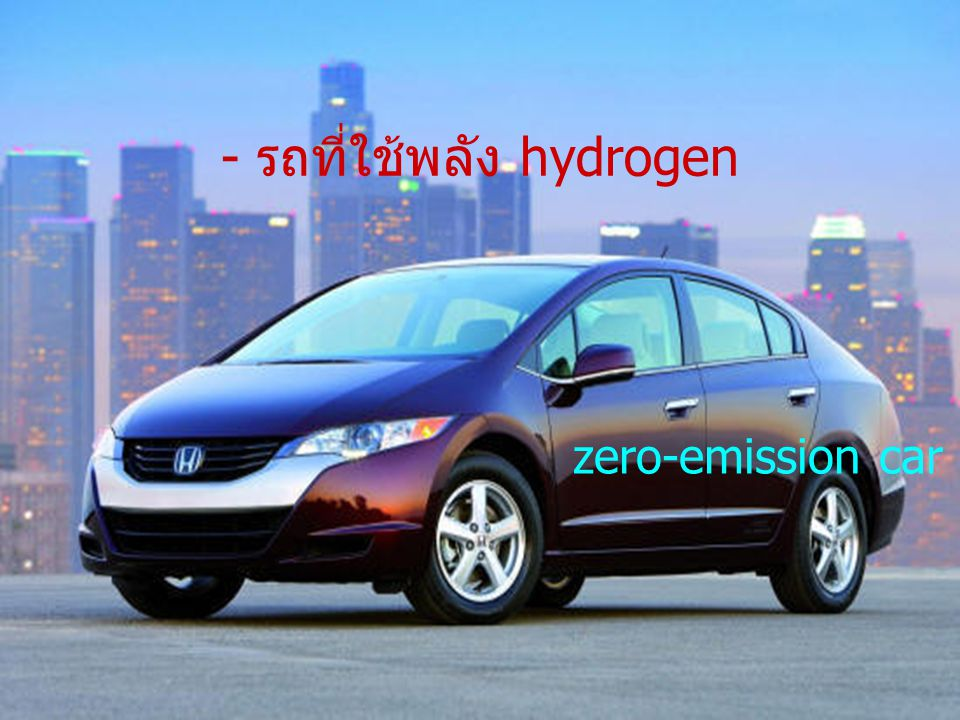- รถที่ใช้พลัง hydrogen