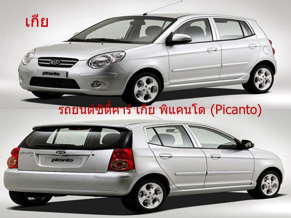 รถยนต์ซิตี้คาร์ เกีย พิแคนโต (Picanto)