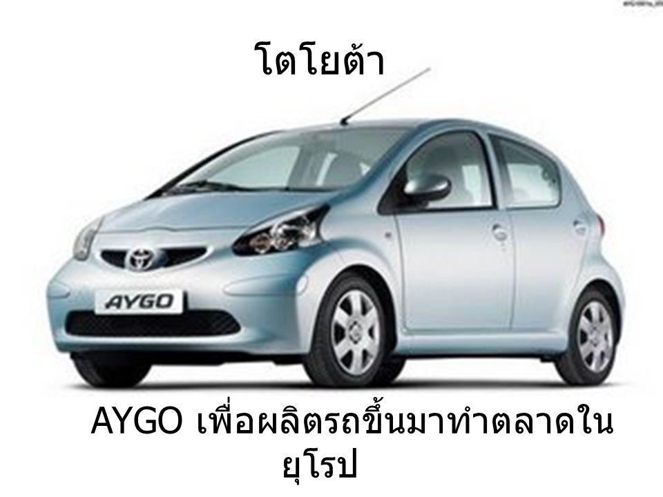 AYGO เพื่อผลิตรถขึ้นมาทำตลาดในยุโรป