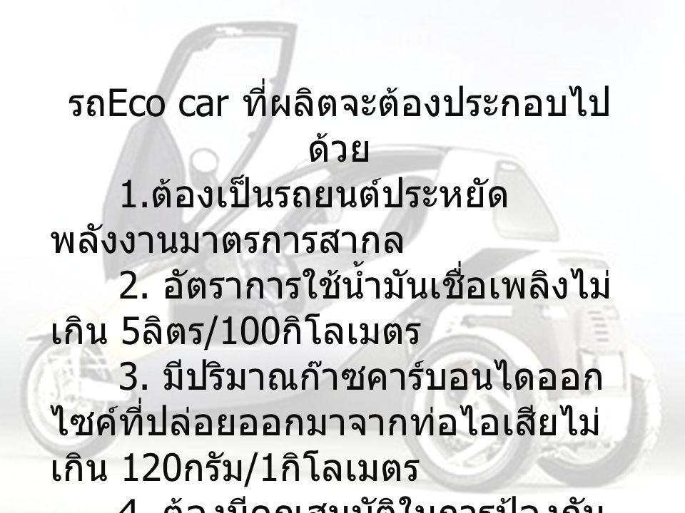 รถEco car ที่ผลิตจะต้องประกอบไปด้วย