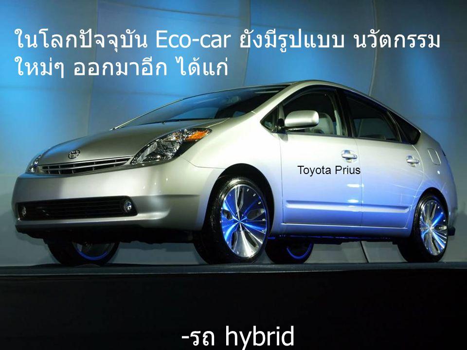 ในโลกปัจจุบัน Eco-car ยังมีรูปแบบ นวัตกรรมใหม่ๆ ออกมาอีก ได้แก่