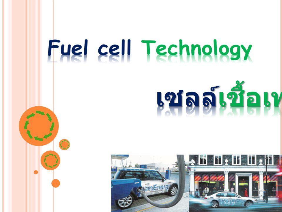 Fuel cell Technology เซลล์เชื้อเพลิง