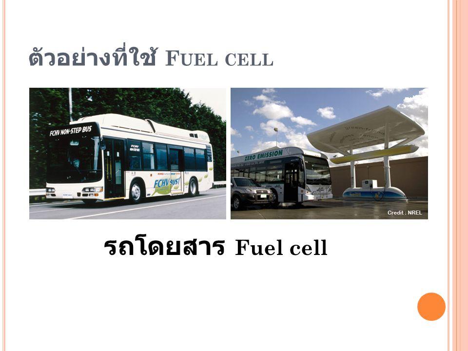 ตัวอย่างที่ใช้ Fuel cell