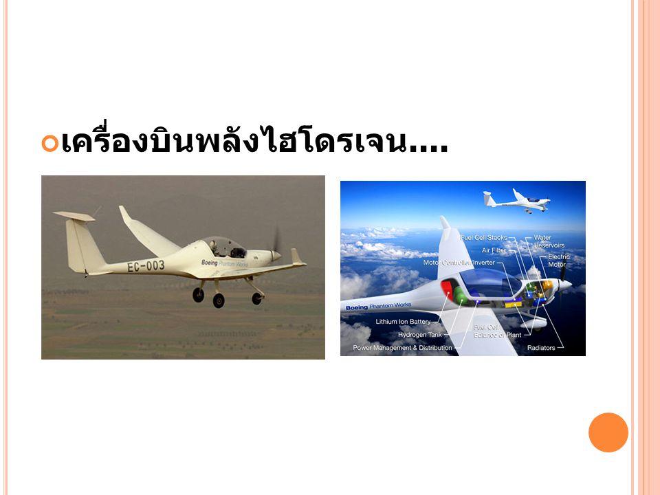 เครื่องบินพลังไฮโดรเจน....