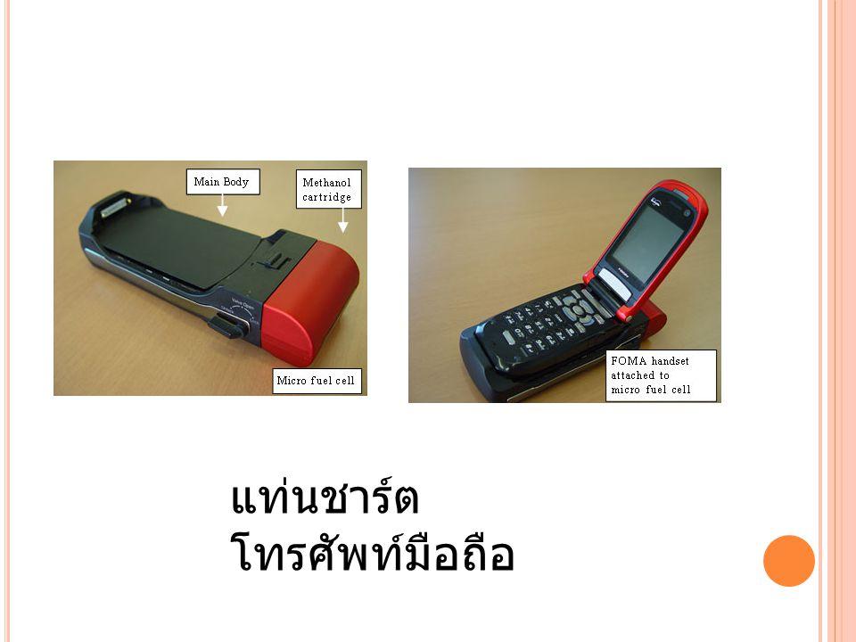 แท่นชาร์ตโทรศัพท์มือถือ