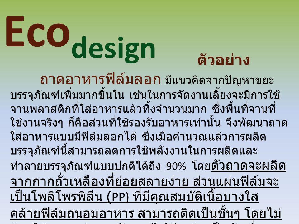 Ecodesign ตัวอย่าง.