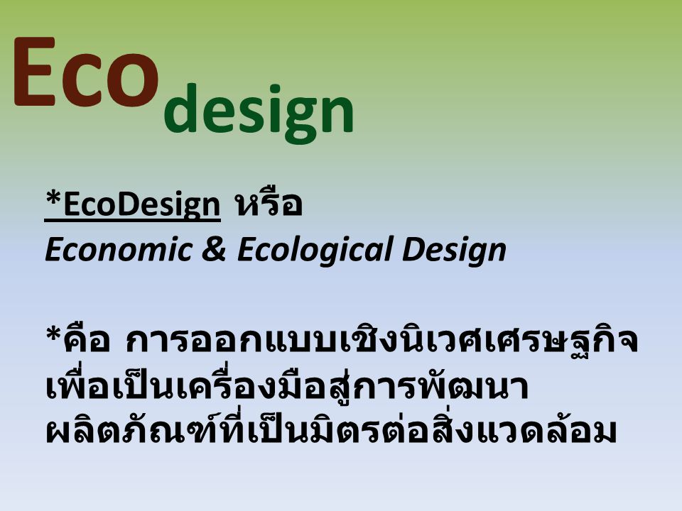 Ecodesign *EcoDesign หรือ Economic & Ecological Design