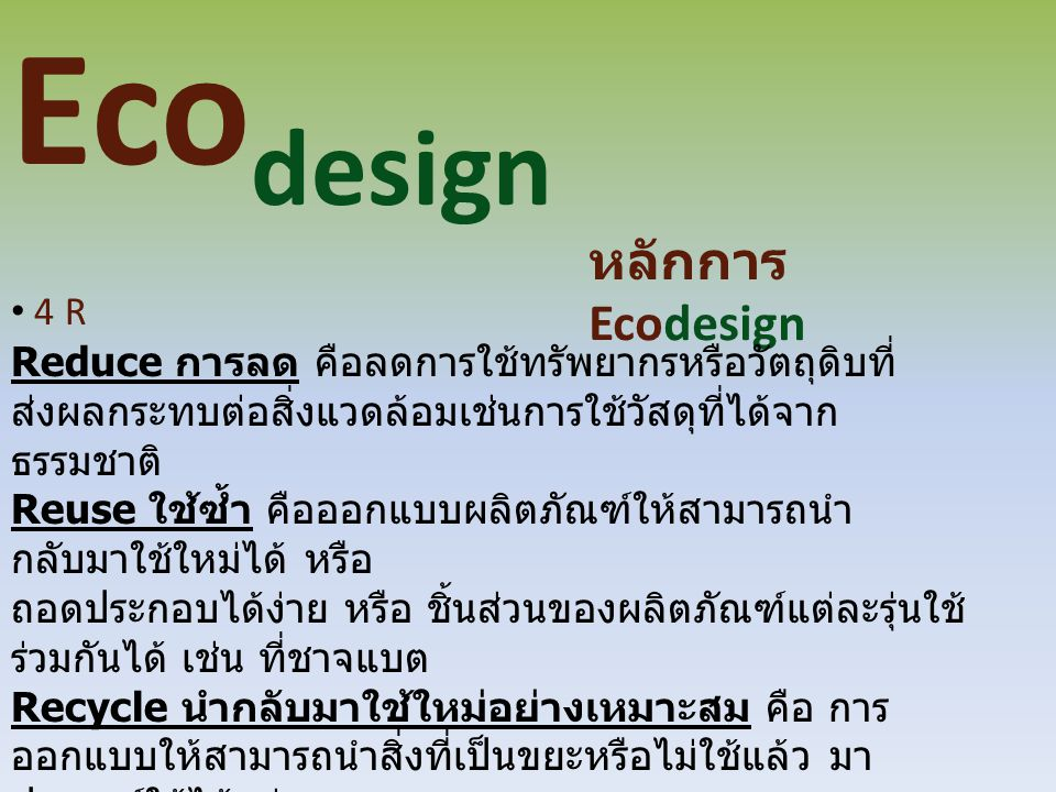 Ecodesign หลักการ Ecodesign 4 R