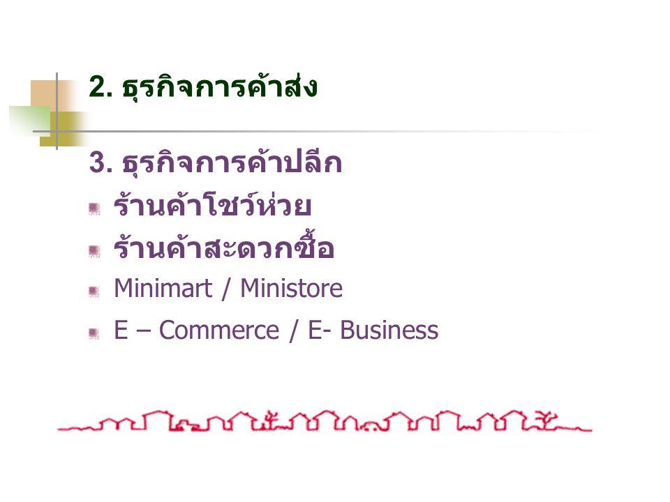 2. ธุรกิจการค้าส่ง 3. ธุรกิจการค้าปลีก ร้านค้าโชว์ห่วย