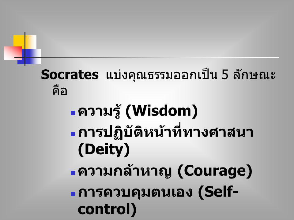 การปฏิบัติหน้าที่ทางศาสนา (Deity) ความกล้าหาญ (Courage)