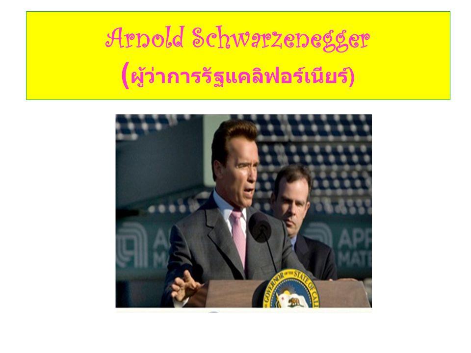 Arnold Schwarzenegger (ผู้ว่าการรัฐแคลิฟอร์เนียร์)