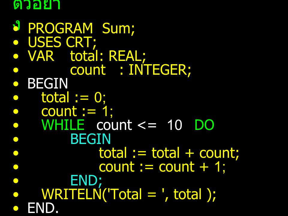 ตัวอย่าง PROGRAM Sum; USES CRT; VAR total : REAL; count : INTEGER;