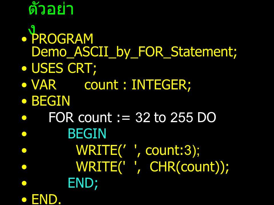 ตัวอย่าง PROGRAM Demo_ASCII_by_FOR_Statement; USES CRT;