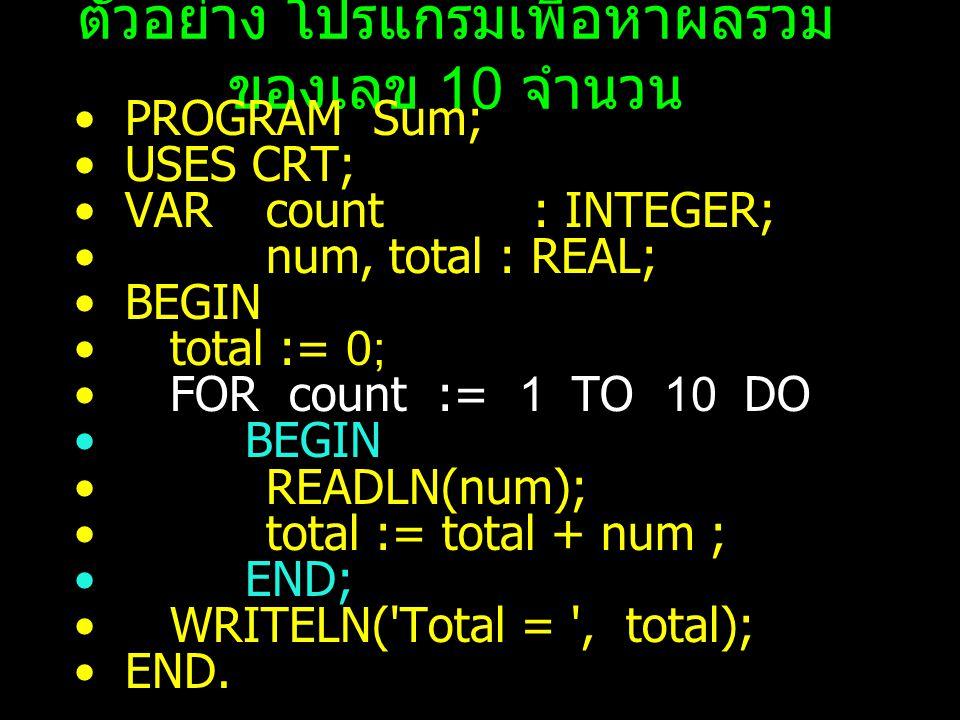 ตัวอย่าง โปรแกรมเพื่อหาผลรวมของเลข 10 จำนวน