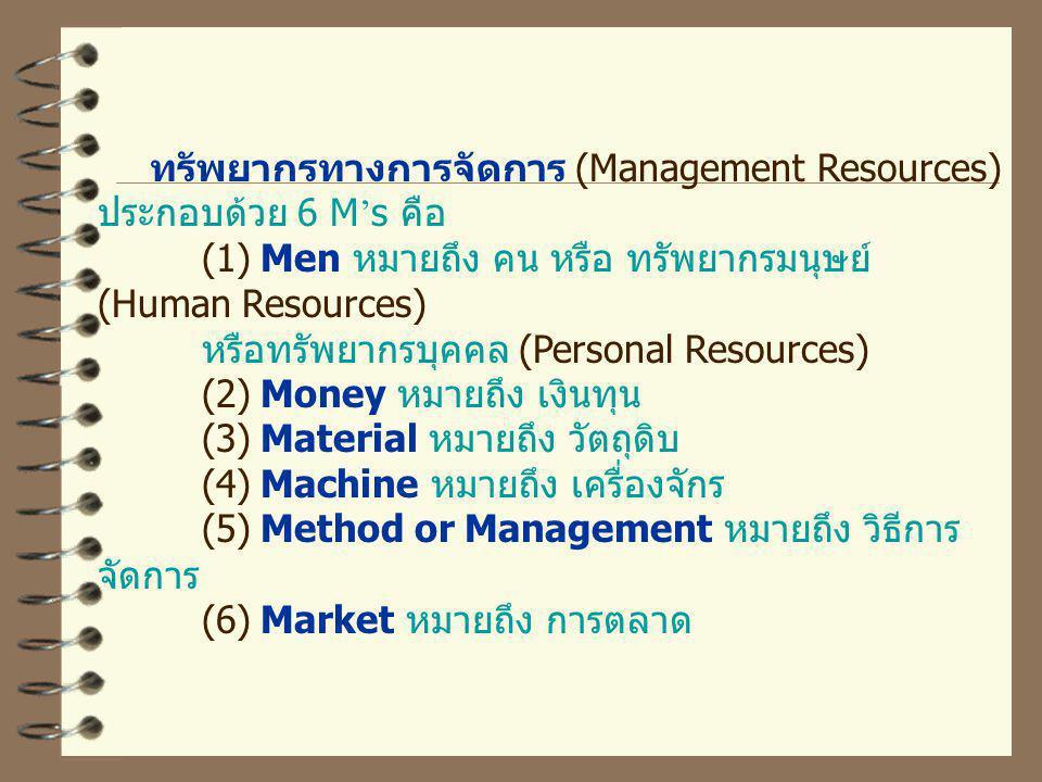 ทรัพยากรทางการจัดการ (Management Resources) ประกอบด้วย 6 M's คือ