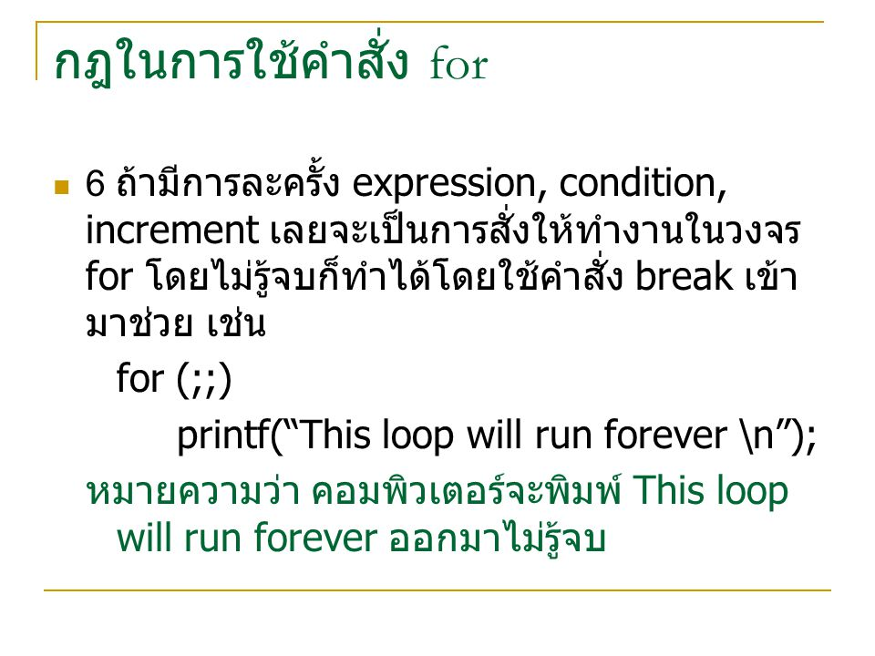 กฎในการใช้คำสั่ง for for (;;) printf( This loop will run forever \n );
