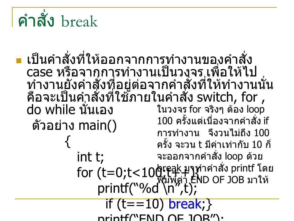 คำสั่ง break