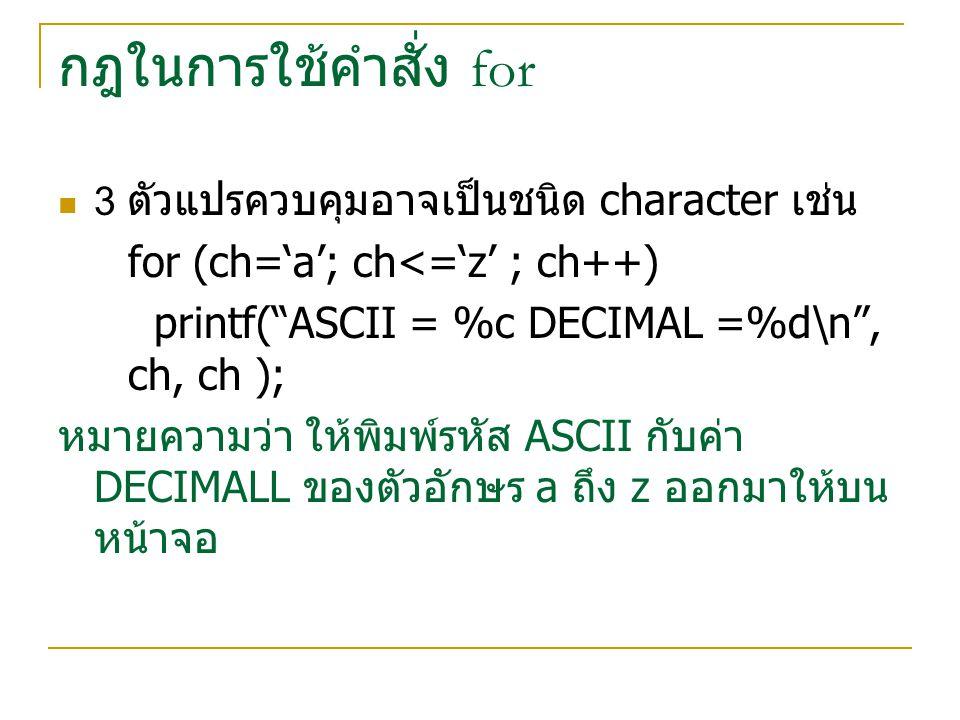 กฎในการใช้คำสั่ง for for (ch='a'; ch<='z' ; ch++)