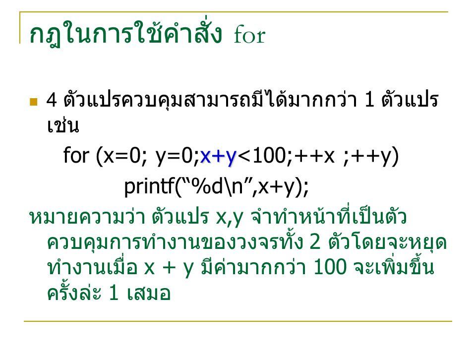 กฎในการใช้คำสั่ง for for (x=0; y=0;x+y<100;++x ;++y)