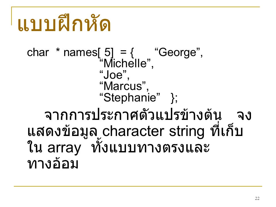 แบบฝึกหัด char * names[ 5] = { George , Michelle , Joe , Marcus , Stephanie };
