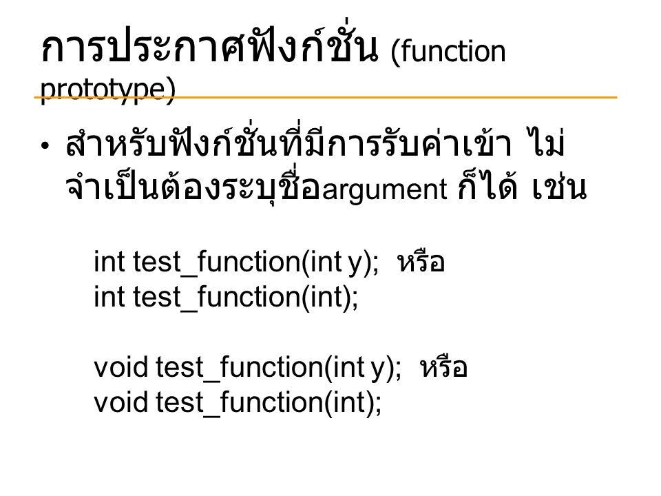 การประกาศฟังก์ชั่น (function prototype)