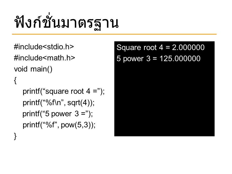 ฟังก์ชั่นมาตรฐาน #include<stdio.h> Square root 4 = 2.000000