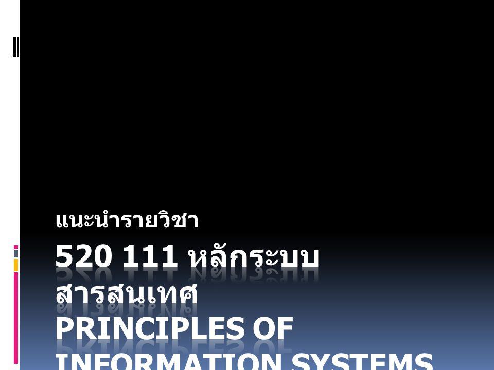 520 111 หลักระบบสารสนเทศ Principles of information systems