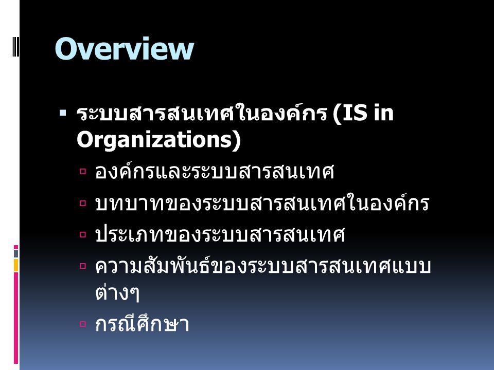 Overview ระบบสารสนเทศในองค์กร (IS in Organizations)