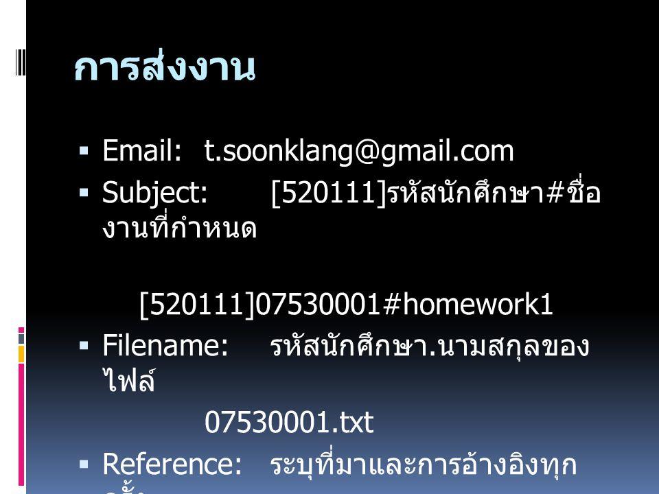 การส่งงาน Email: t.soonklang@gmail.com