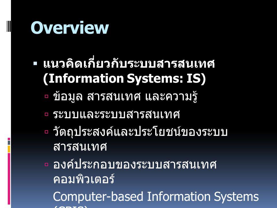 Overview แนวคิดเกี่ยวกับระบบสารสนเทศ (Information Systems: IS)