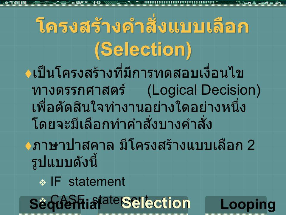 โครงสร้างคำสั่งแบบเลือก (Selection)