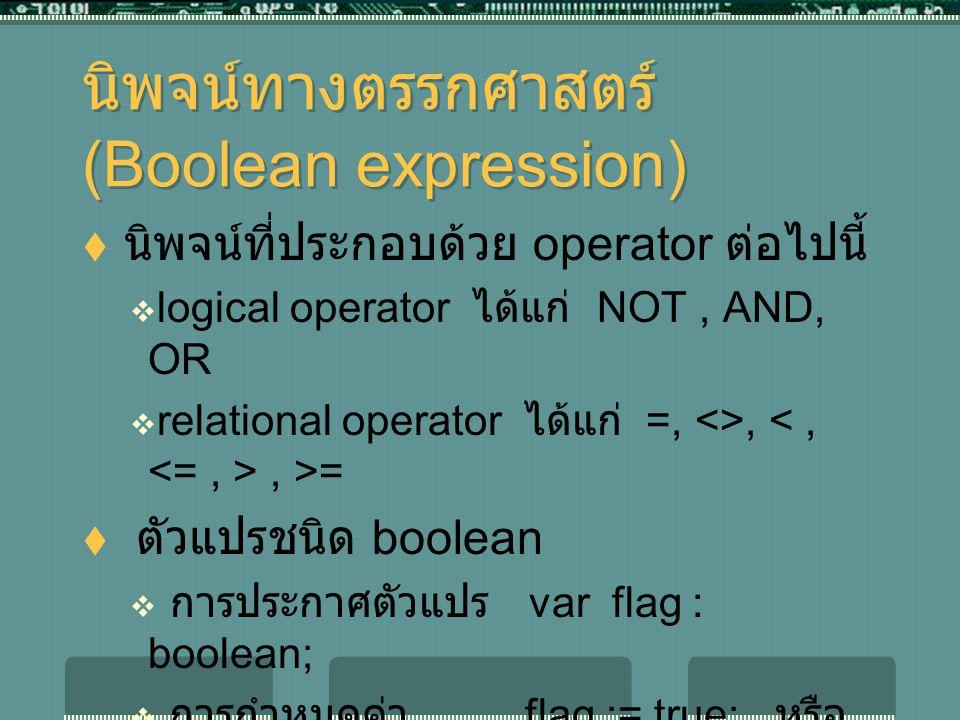 นิพจน์ทางตรรกศาสตร์ (Boolean expression)