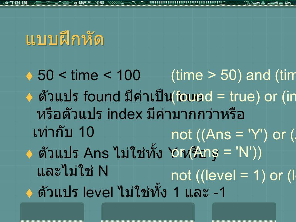 แบบฝึกหัด 50 < time < 100 (time > 50) and (time < 100)