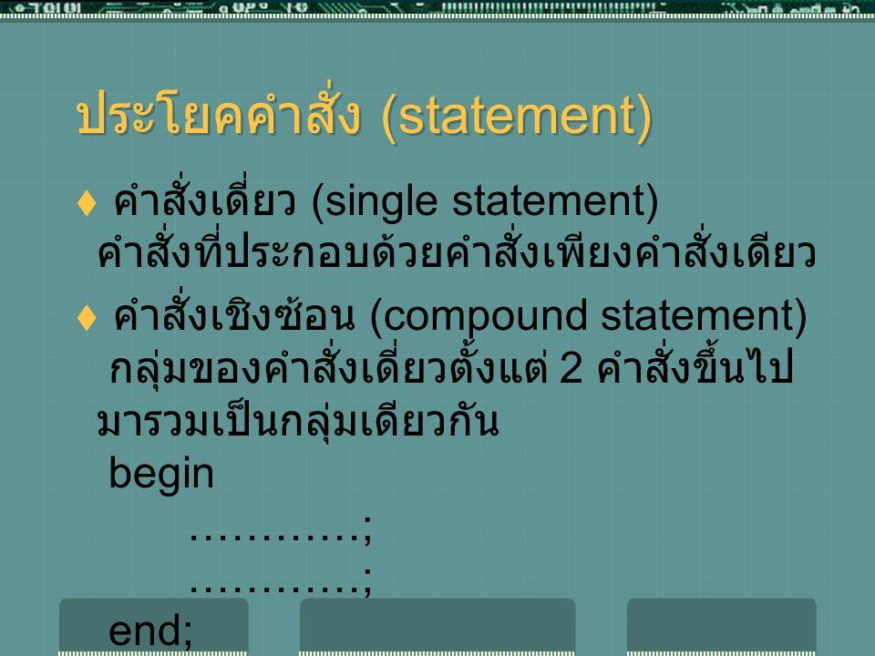 ประโยคคำสั่ง (statement)
