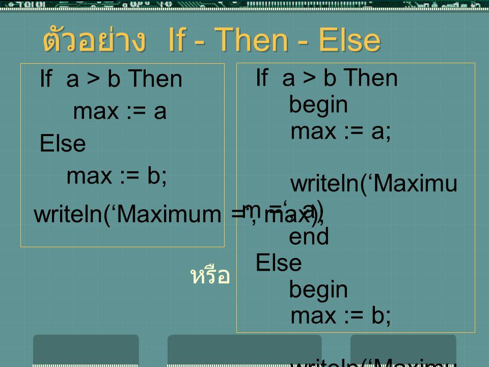 ตัวอย่าง If - Then - Else