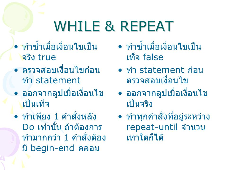 WHILE & REPEAT ทำซ้ำเมื่อเงื่อนไขเป็นจริง true