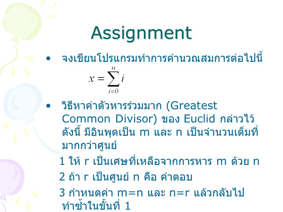 Assignment จงเขียนโปรแกรมทำการคำนวณสมการต่อไปนี้