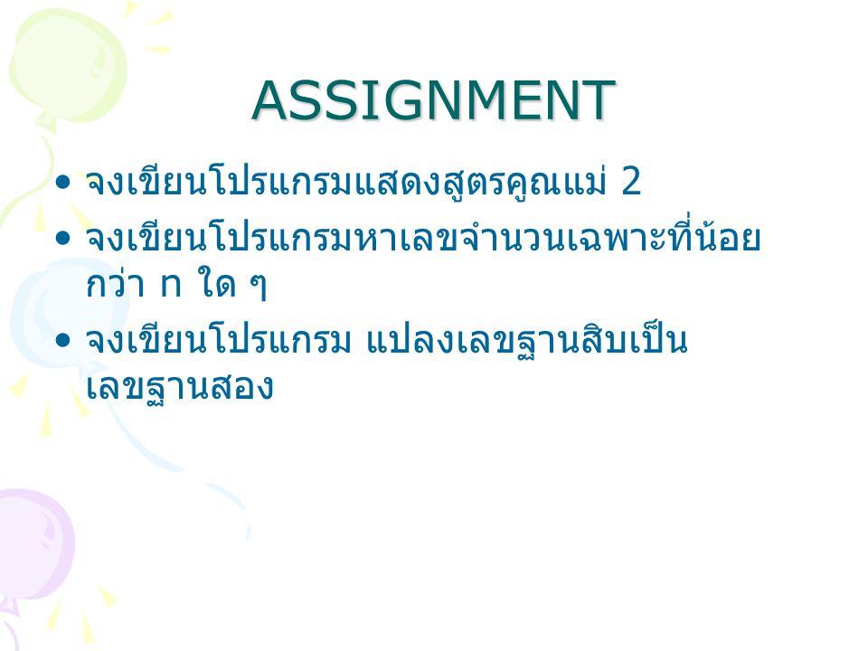 ASSIGNMENT จงเขียนโปรแกรมแสดงสูตรคูณแม่ 2